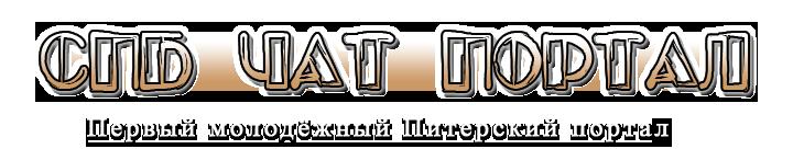 СПБ ЧАТ ПОРТАЛ - Первый молодёжный Питерский портал - Лучший питерский чат - Общение, знакомства, встречи